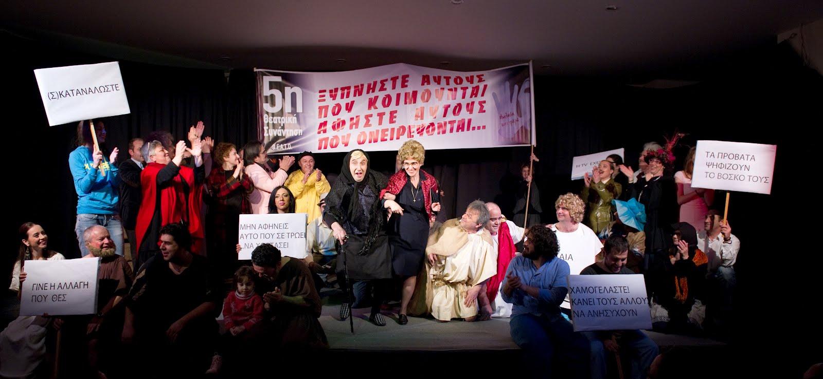 Θεσπρωτία: Όλα έτοιμα για τον 10ο θεατρικό Νοέμβρη της ΘΕΑΤΟ | Το πρόγραμμα και οι συμμετοχές.