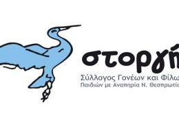 storgi_logo-260x188.jpg