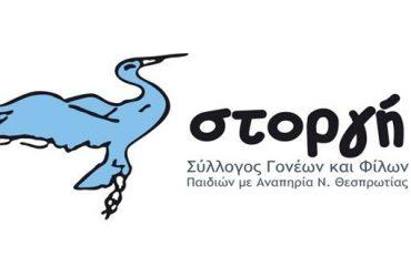 storgi_logo-370x250.jpg