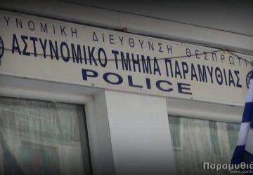 at_paramythias_police-360x250.jpg