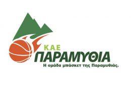 kae_paramythia_logo-260x188.jpg