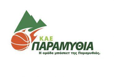 kae_paramythia_logo-370x250.jpg