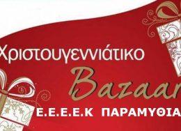 eeeek_bazaar-260x188.jpg