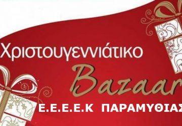 eeeek_bazaar-360x250.jpg