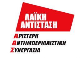 laiki_antistasi_thesprotias-260x188.jpg