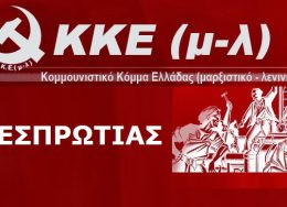 kke_ml_thesprotias-260x188.jpg