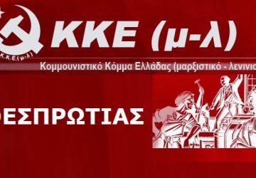 kke_ml_thesprotias-360x250.jpg