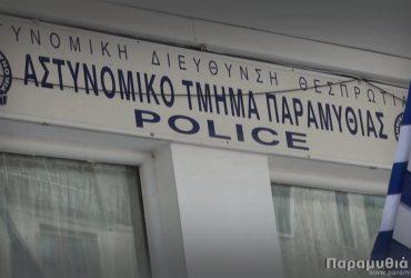 at_paramythias_police_1q-370x250.jpg