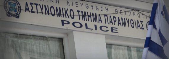 at_paramythias_police_1q-571x200.jpg