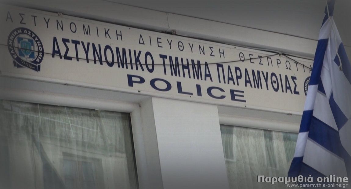 Θεσπρωτία: 1 πρόσληψη καθαρίστριας/στή στο Αστυνομικό Τμήμα Παραμυθιάς. 5 συνολικά στην Θεσπρωτία