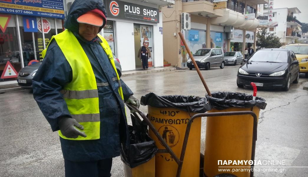 Θεσπρωτία: 3 προσλήψεις διάρκειας δύο μηνών στην υπηρεσία καθαριότητας