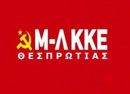 ml_kke_thesprotias-260x188.jpg