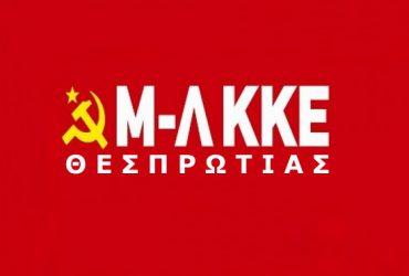 ml_kke_thesprotias-370x250.jpg