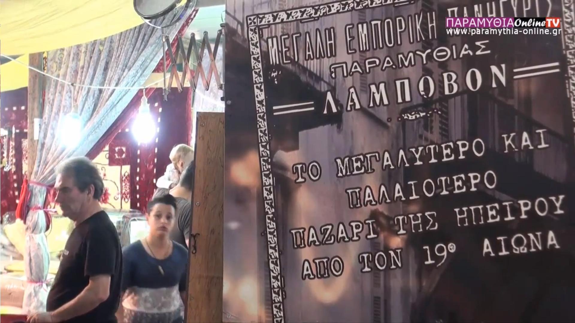 Θεσπρωτία: Άρχισαν οι προετοιμασίες για τον Λάμποβο. 430 θέσεις εμπόρων στον φετινό παζάρι. Αιτήσεις και δικαιολογητικά