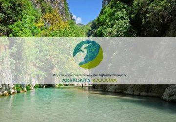 foreas_axeronta_kalama_logo-360x250.jpg