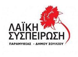 laiki_sispirosi_dimou_souliou-260x188.jpg