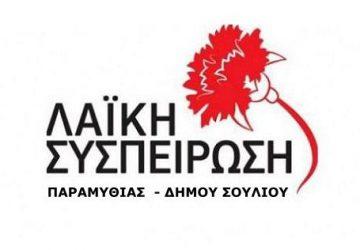 laiki_sispirosi_dimou_souliou-360x250.jpg
