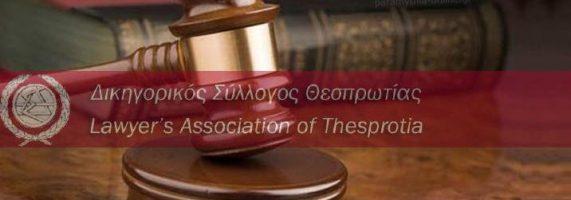 dikigorikos_silogos_thesprotias_16-571x200.jpg