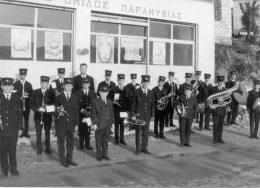 filarmoniki_paramythias_1965-260x188.jpg