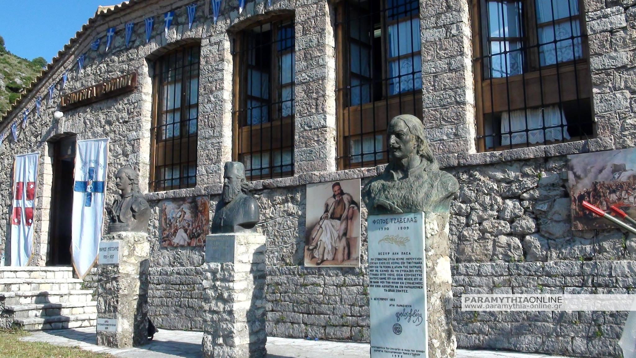 Θεσπρωτία: Εγκρίθηκε απο την Ο.Ε της περιφέρειας η αποκατάσταση της οικίας Μπούση στον Ιστορικό χώρο Σουλίου