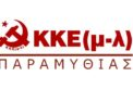 kke-ml-paramythias-122x82.jpg