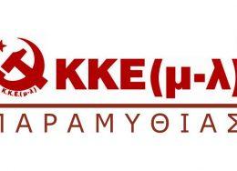kke-ml-paramythias-260x188.jpg
