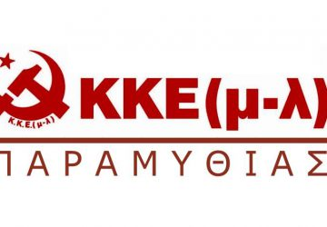 kke-ml-paramythias-360x250.jpg