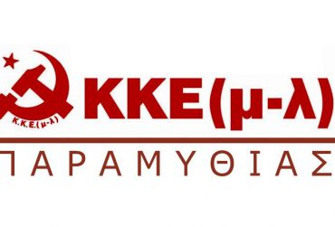 kke-ml-paramythias-370x251.jpg