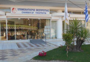 epimelitirio-thesprotias-ktirio-360x250.jpg