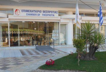 epimelitirio-thesprotias-ktirio-370x251.jpg