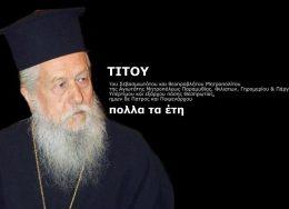 titos-eorti-a-260x188.jpg