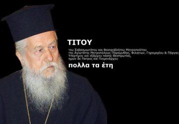titos-eorti-a-360x250.jpg