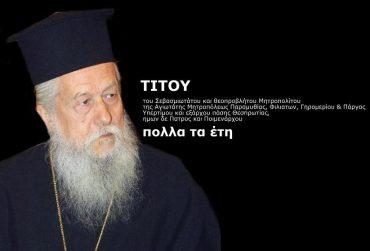 titos-eorti-a-370x251.jpg