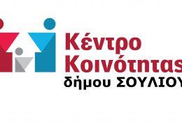 kentro-kinotitas-dimos-souliou-260x188.jpg