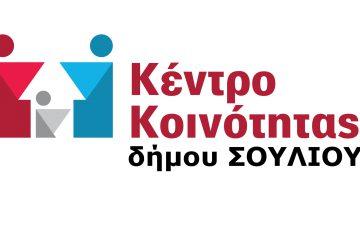 kentro-kinotitas-dimos-souliou-360x250.jpg