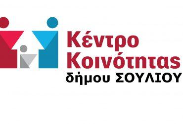 kentro-kinotitas-dimos-souliou-370x251.jpg