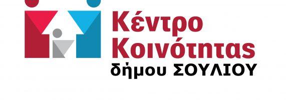 kentro-kinotitas-dimos-souliou-571x200.jpg