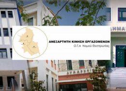 anexartiti-kinisi-ergazomenon-ota-thesprotias1-260x188.jpg