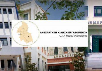 anexartiti-kinisi-ergazomenon-ota-thesprotias1-360x250.jpg