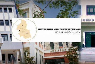 anexartiti-kinisi-ergazomenon-ota-thesprotias1-370x251.jpg
