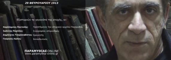 ntokimanter_apeleftherosi_poaramythias-571x200.jpg