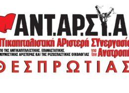 antarsya-thesprotias-a-260x188.jpg