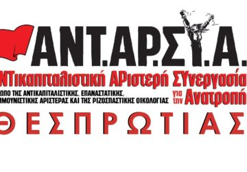 antarsya-thesprotias-a-360x250.jpg