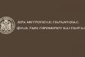 mitropoli-paramythias-logo-122x82.png
