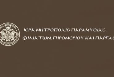 mitropoli-paramythias-logo-370x250.png