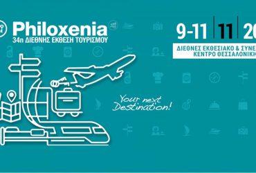phyloxenia-18-370x250.jpg