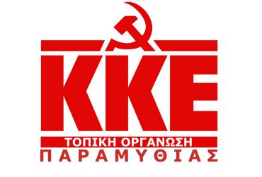 kke-paramythias-370x251.jpg