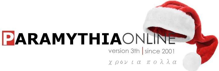 Paramythia-online.gr