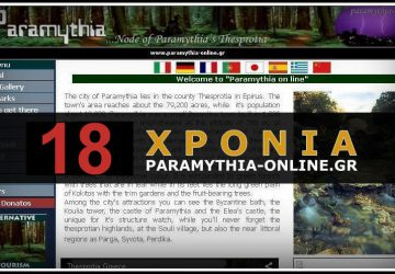 17years_paramythia-online-360x250.jpg