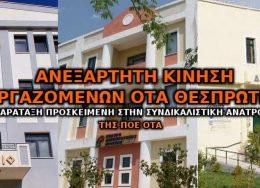 anexartiti-kinisi-ergazomenon-ota-thesprotias-260x188.jpg
